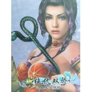 CD-R新绝代双骄之鱼戏江湖篇(紫色)