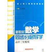 新教材数学同步分层导学(高3用配上海二期课改新教材)