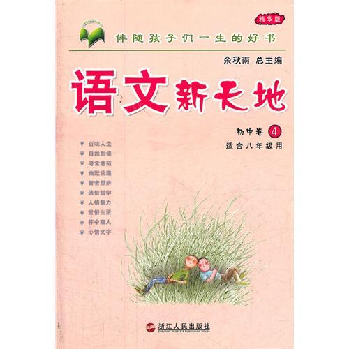 语文新天地(初中卷4适合8年级用精华版)