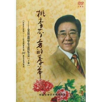 DVD桃李芬芳的季节(金铁霖学生音乐会下部)