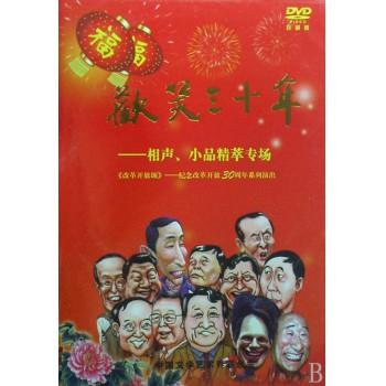 DVD欢笑三十年(相声小品精萃专场)