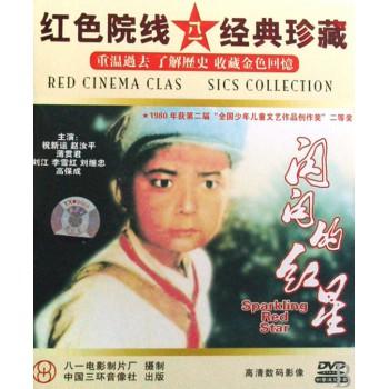 DVD闪闪的红星(红色院线八一经典珍藏)