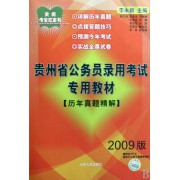 历年真题精解(2009版贵州省公务员录用考试专用教材)/贵州考公红宝书