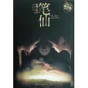 笔仙(新改版)/惊魂六计