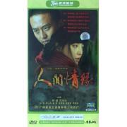 DVD人间情缘(5碟装)