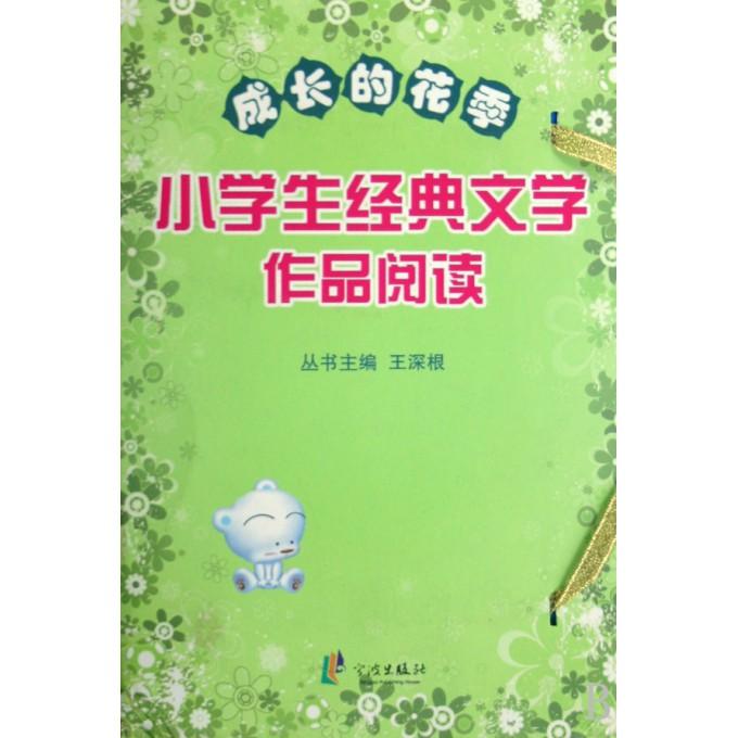 小学生经典文学作品阅读(成长的花季共8册)
