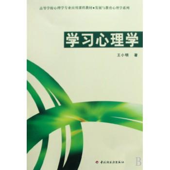 学习心理学(高等学校心理学专业应用课程教材)/发展与教育心理学系列