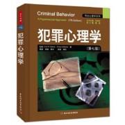 犯罪心理学(第7版)/司法心理学系列