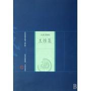王维集(修订版名家选集卷)/中国家庭基本藏书