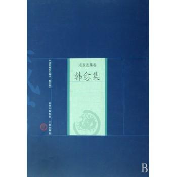 韩愈集(修订版名家选集卷)/中国家庭基本藏书