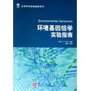 环境基因组学实验指南/生命科学实验指南系列