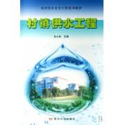 村镇供水工程(农村饮水安全工程培训教材)