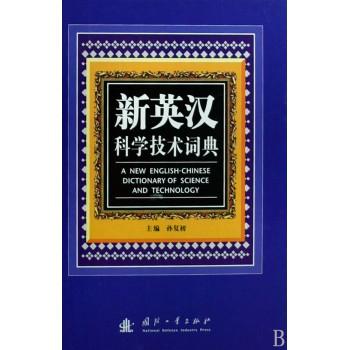 新英汉科学技术词典(精)