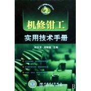 机修钳工实用技术手册(精)/机械工人实用技术手册系列