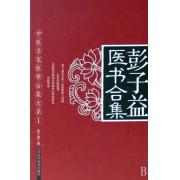 彭子益医书合集(精)/中医名家医学合集大系