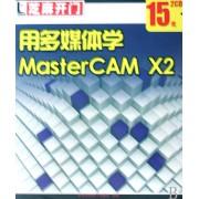 CD-R用多媒体学MasterCAM X2(2碟装)/芝麻开门