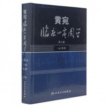 黄宛临床心电图学(第6版)(精)