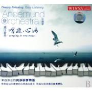 CD安德蒙减压音乐(唱游心海)