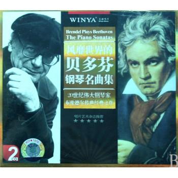 CD风靡世界的贝多芬钢琴名曲集(2碟装)