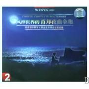 CD风靡世界的肖邦夜曲全集(2碟装)