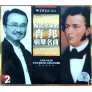 CD畅销全球的肖邦钢琴名曲(2碟装)