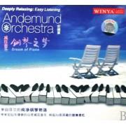 CD安德蒙减压音乐(钢琴之梦)