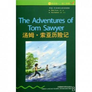 汤姆·索亚历险记(1级适合初1初2年级)/书虫牛津英汉双语读物