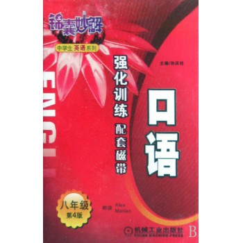 口语强化训练(8年级)(磁带)/锦囊妙解中学生英语系列