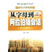 从字母到阿拉伯语会话(附光盘初级教程)/自学培训教材系列