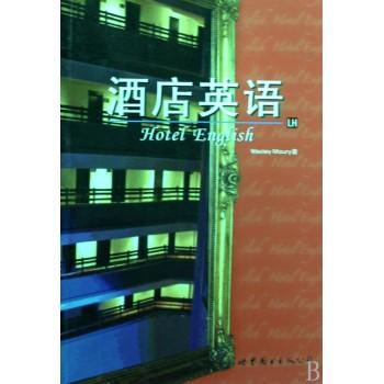 酒店英语(附光盘)