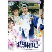 DVD越剧西厢记(2碟装)/锦凤凰中国戏曲珍品