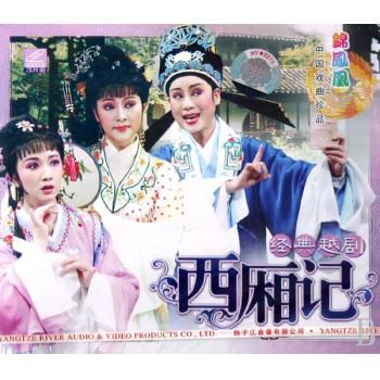 VCD越剧西厢记(3碟装)/锦凤凰中国戏曲珍品