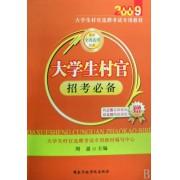 大学生村官招考必备(2009大学生村官选聘考试专用教材)