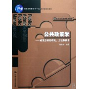 公共政策学(政策分析的理论方法和技术)