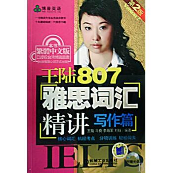 王陆807雅思词汇精讲(附光盘写作篇)