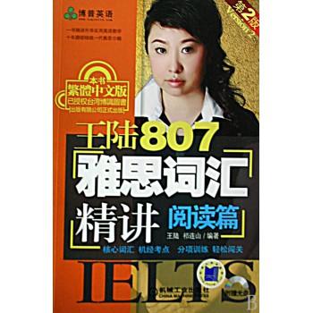 王陆807雅思词汇精讲(附光盘阅读篇)
