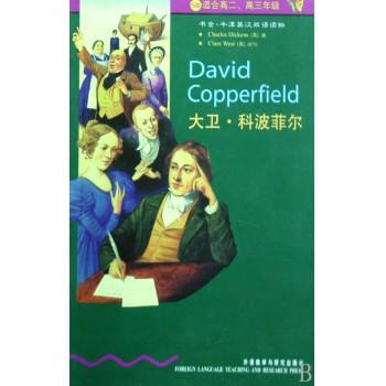 大卫·科波菲尔(5级适合高2高3年级)/书虫牛津英汉双语读物