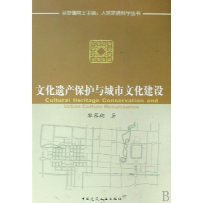 文化遗产保护与城市文化建设/人居环境科学丛书
