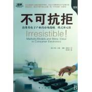 不可抗拒(消费类电子产业的市场战略模式和元值)/IBM管理顾问丛书