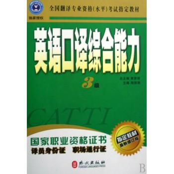 英语口译综合能力(附光盘3级*新修订版全国翻译专业资格水平考试指定教材)