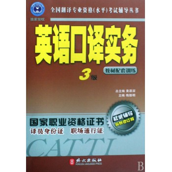 英语口译实务(附光盘3级*新修订版)/全国翻译专业资格水平考试辅导丛书