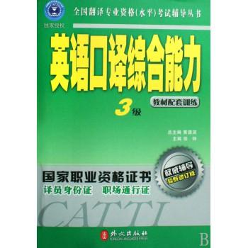 英语口译综合能力(附光盘3级*新修订版)/全国翻译专业资格水平考试辅导丛书