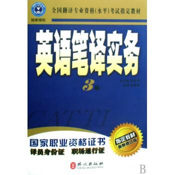英语笔译实务(3级*新修订版全国翻译专业资格水平考试指定教材)