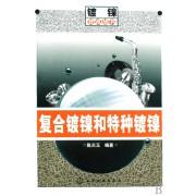 复合镀镍和特种镀镍/镀镍技术丛书