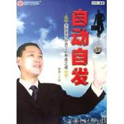 CD-R(DVD)自动自发<老板眼中的好员工的养成之道>(6碟装)