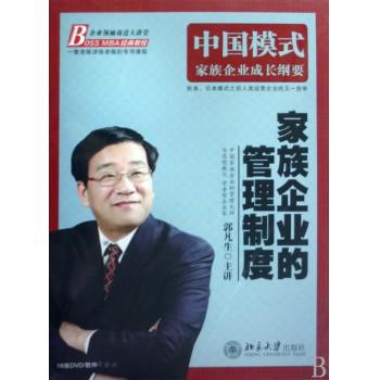 CD-R(DVD)家族企业的管理制度(16碟装)