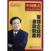 CD-R(DVD)家族企业的激励制度(14碟装)