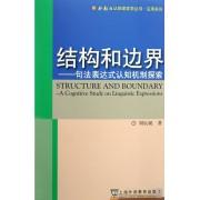 结构和边界--句法表达式认知机制探索/应用系列/外教社认知语言学丛书
