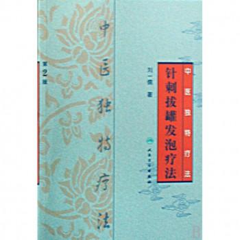 针刺拔罐发泡疗法(中医独特疗法)