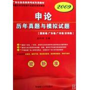 申论历年真题与模拟试题(2009广东公务员录用考试专用教材)